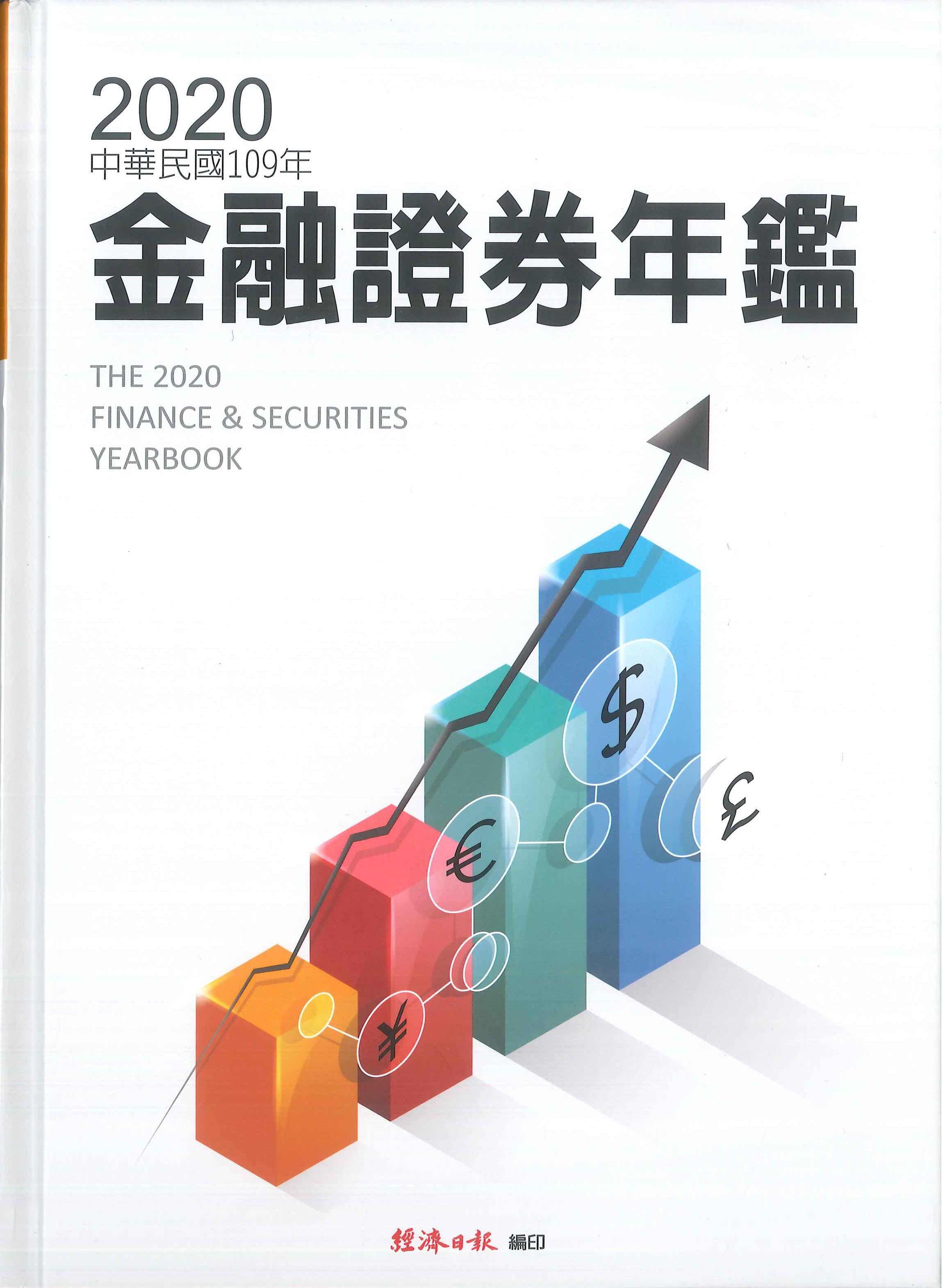 中華民國金融證券年鑑.2020=Finance & securities yearbook