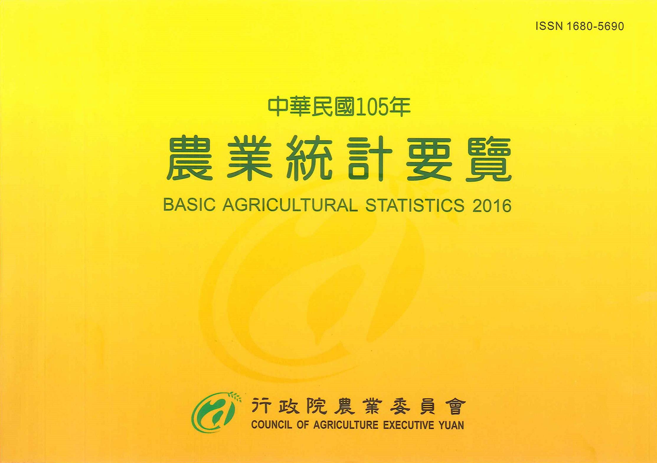中華民國農業統計要覽=Basic agricultural statistics, Republic of China