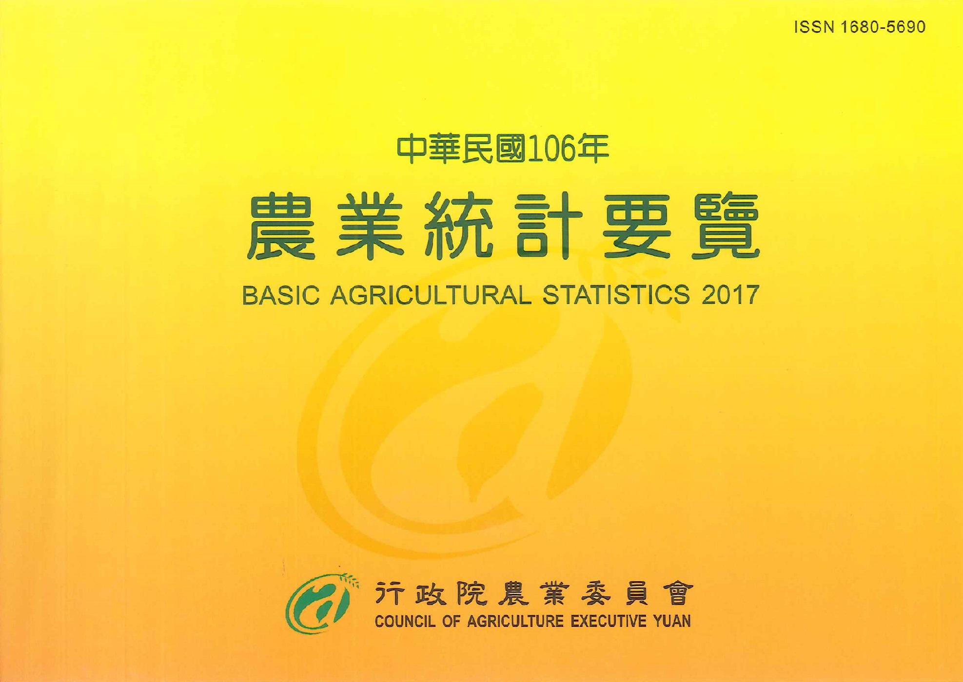 農業統計要覽=Basic agricultural statistics