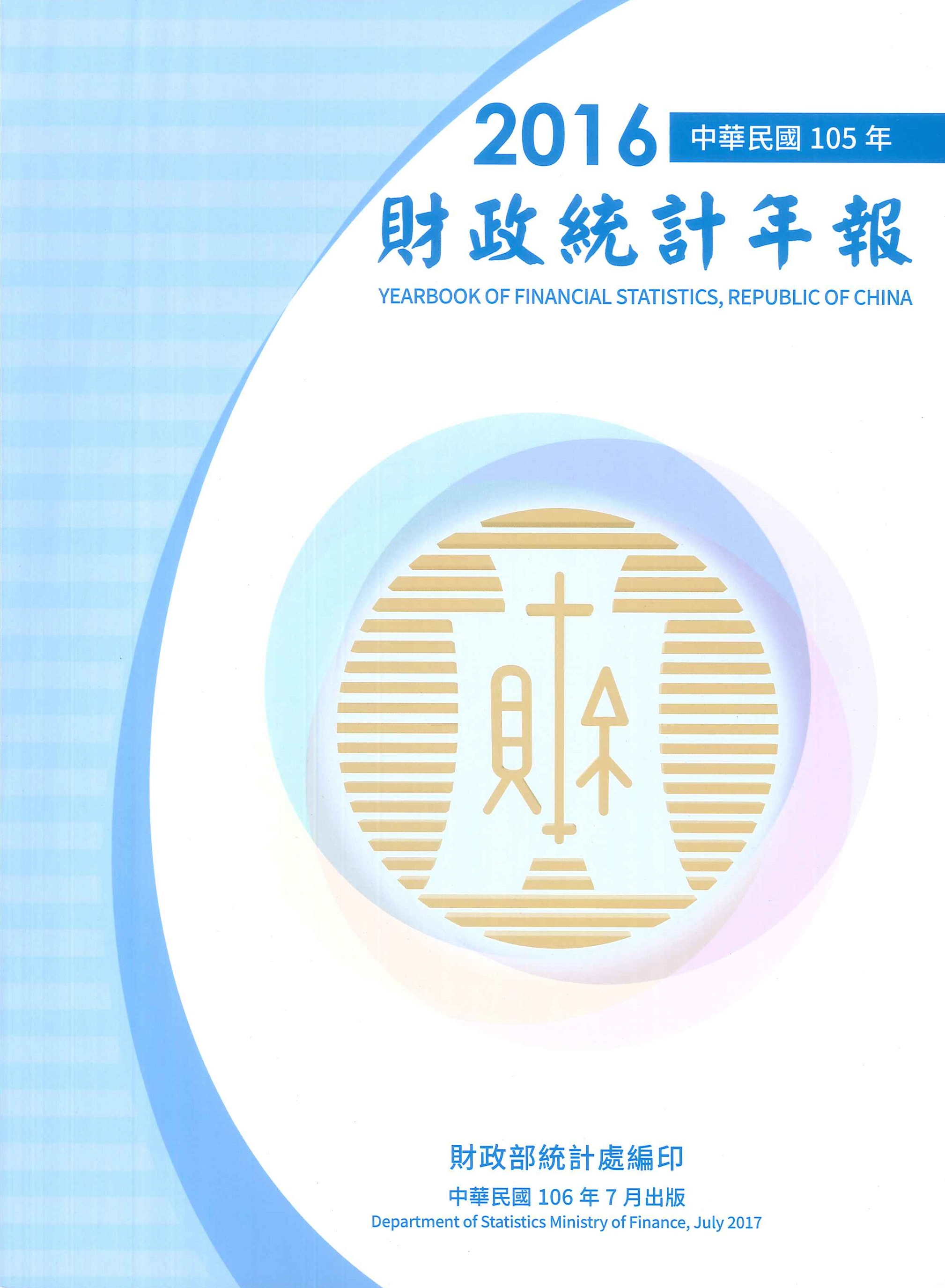中華民國財政統計年報=Yearbook of financial statistics, Republic of China