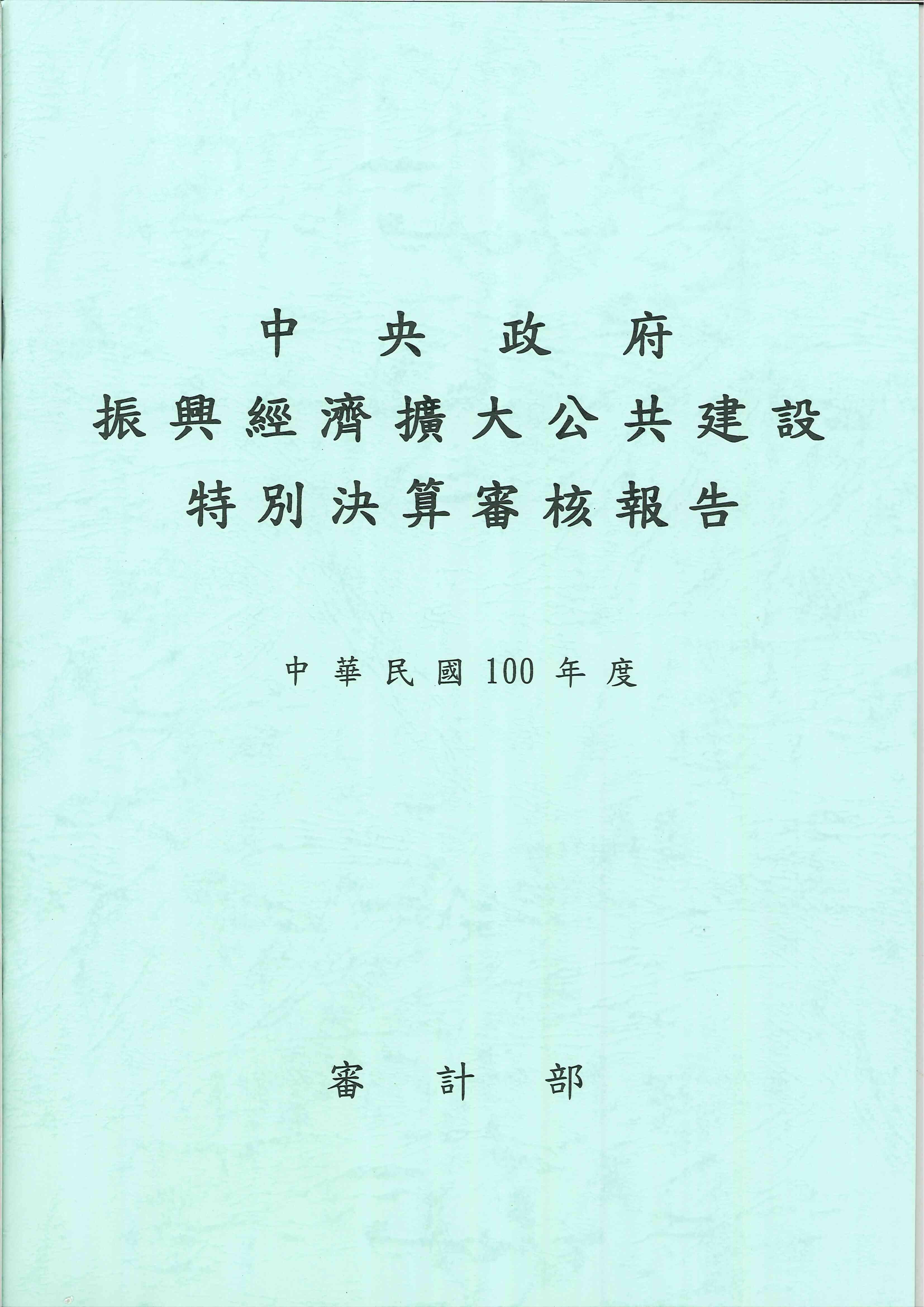 中央政府擴大公共建設投資計畫特別決算審核報告
