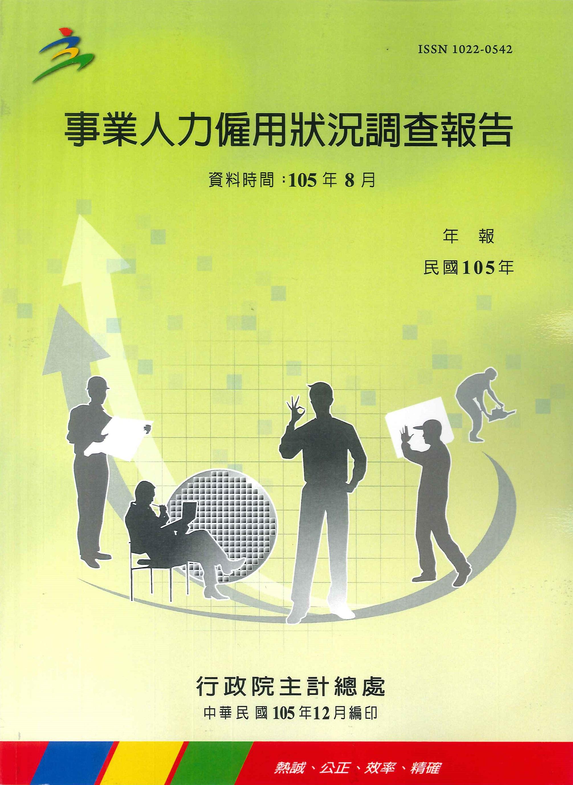 事業人力僱用狀況調查報告