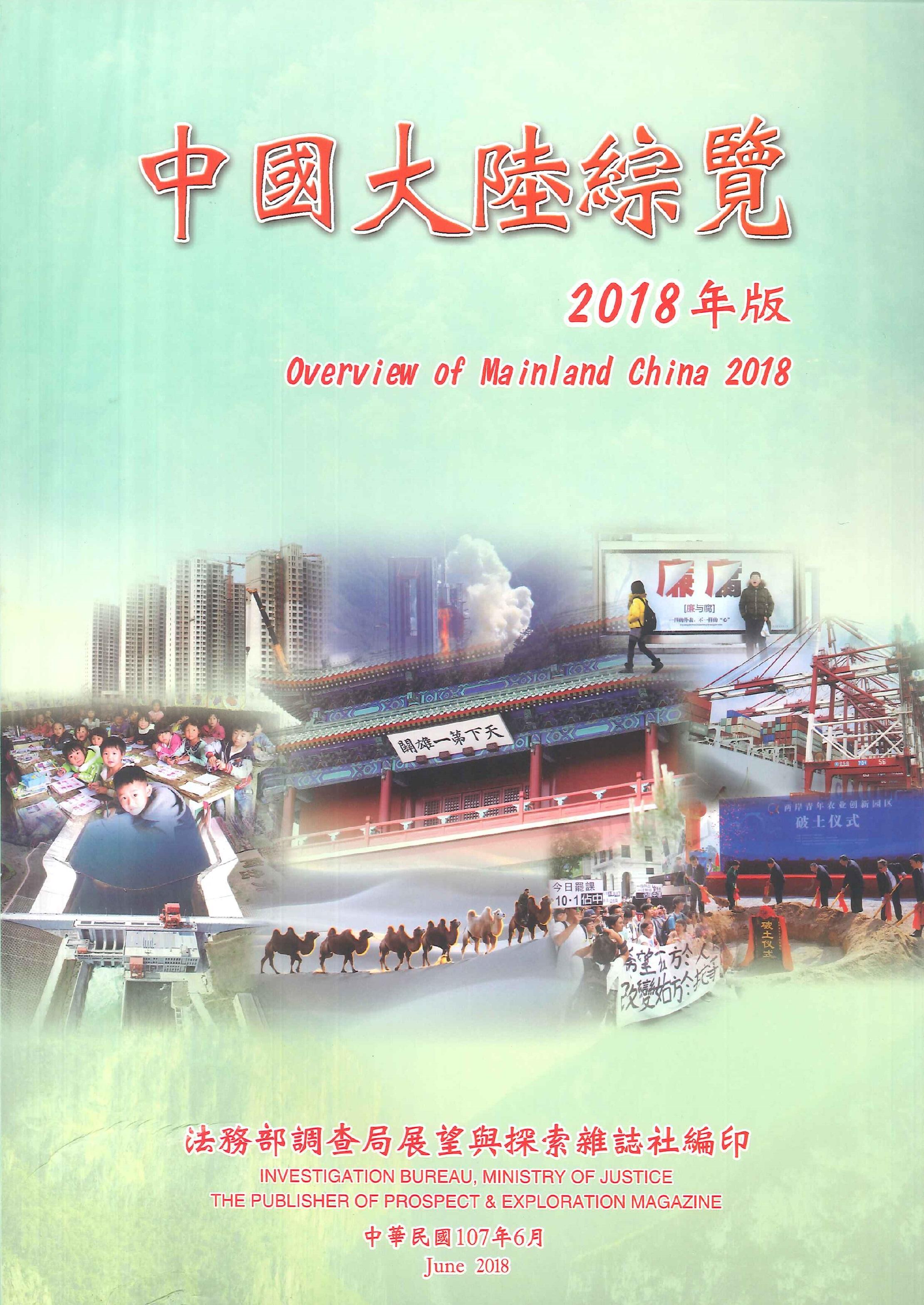 中國大陸綜覽
