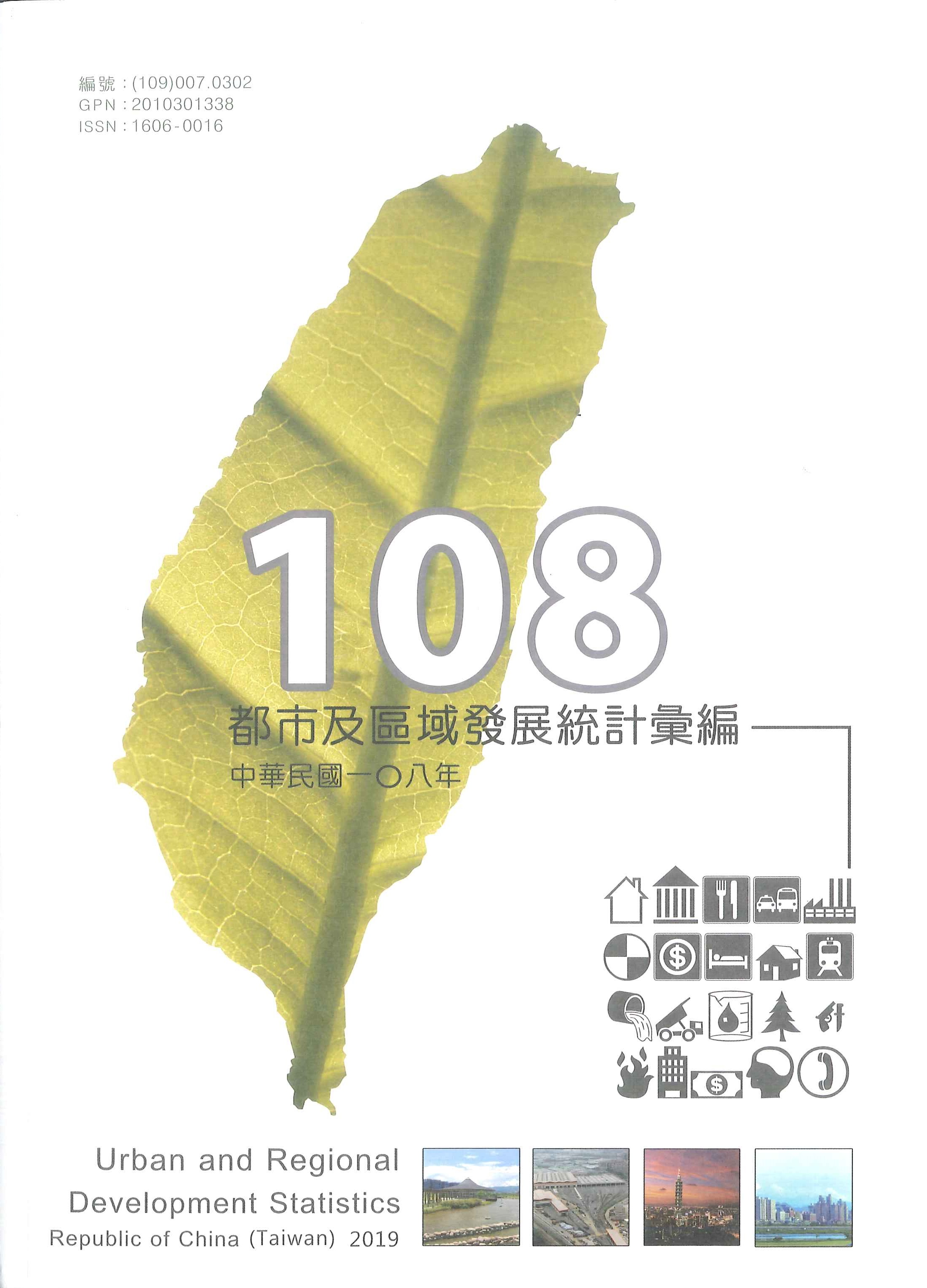 都市及區域發展統計彙編=Urban and regional development statistics: Republic of China (Taiwan)