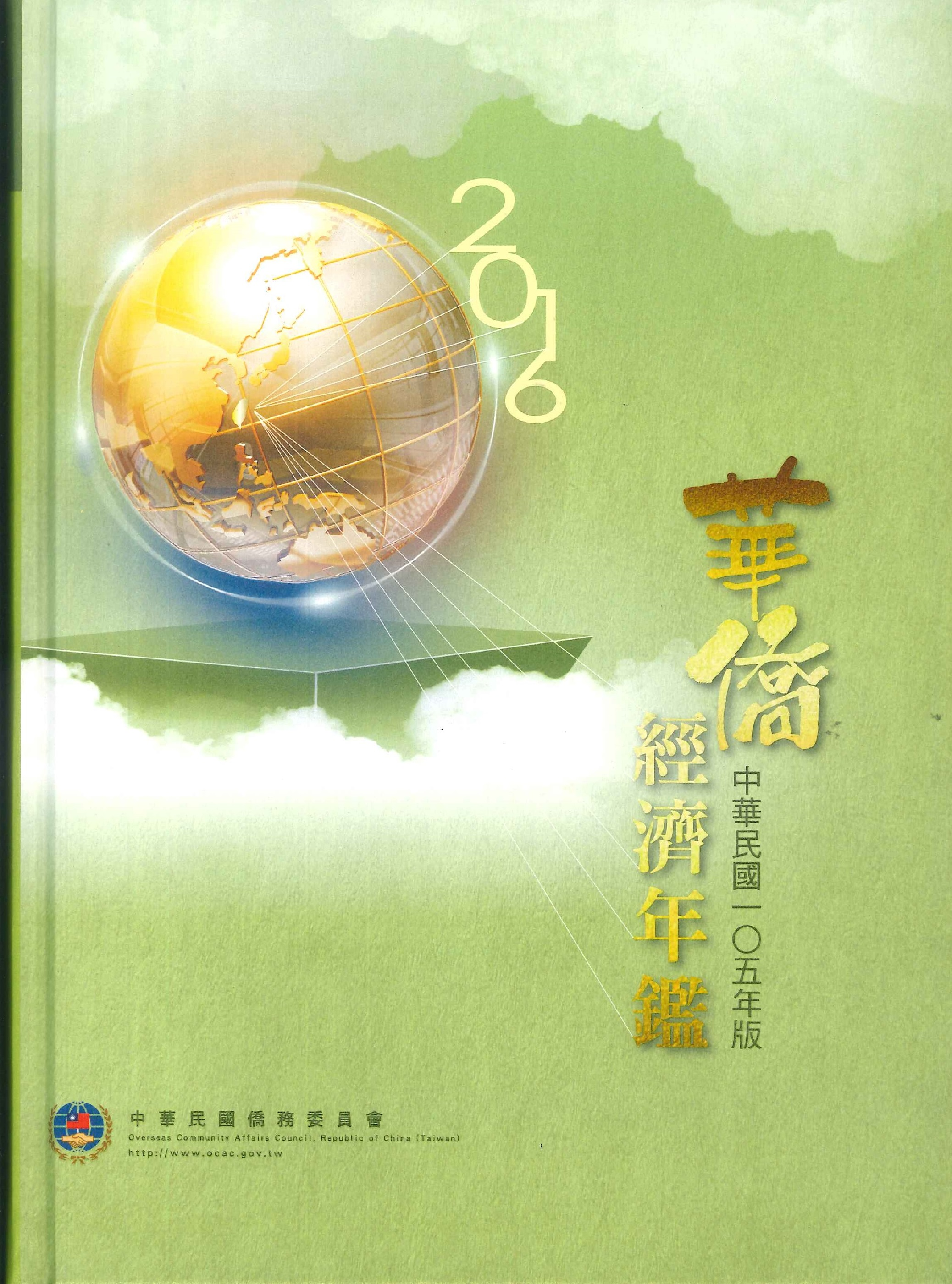華僑經濟年鑑=Overseas Chinese economy yearbook