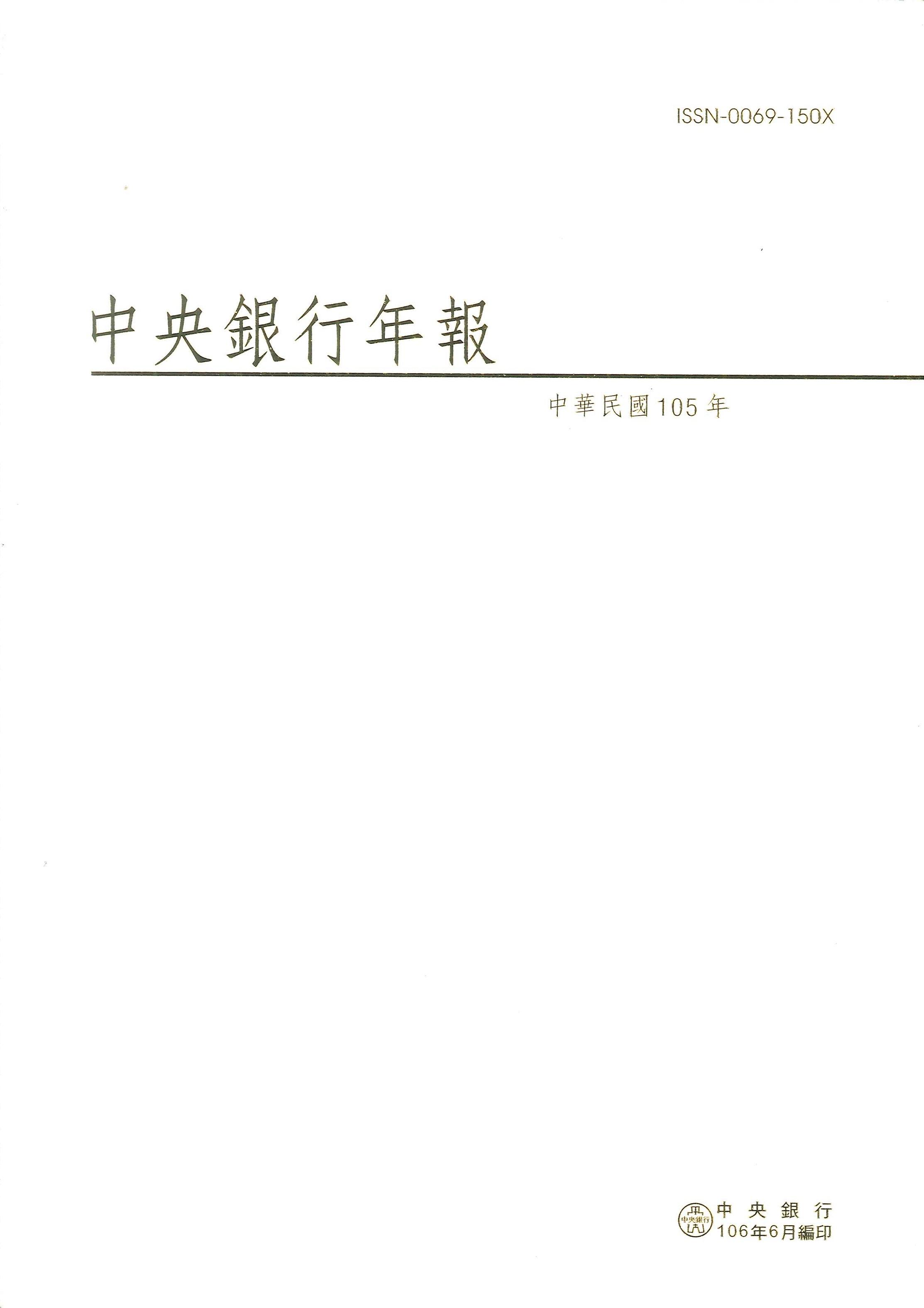 中央銀行年報