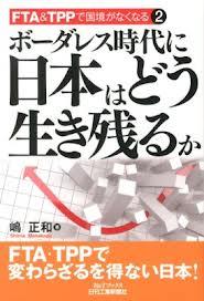 ボーダレス時代に日本はどう生き残るか