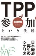 TPP參加という決斷