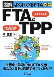 図解よくわかるFTA:FTAとTPP