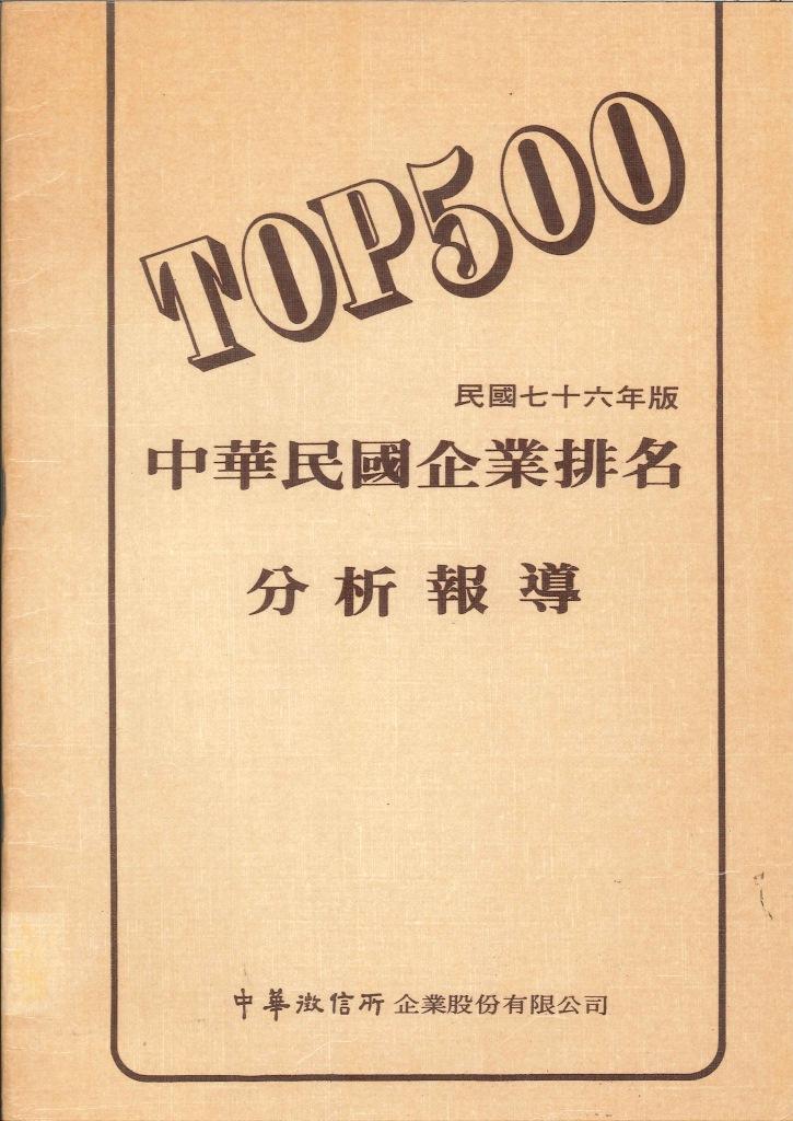 中華民國企業排名分析報導.民國七十六年版