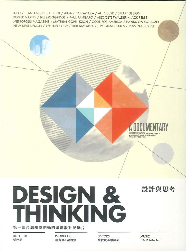 設計與思考 [錄影資料]=Design & thinking