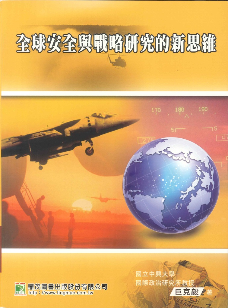 全球安全與戰略研究的新思維
