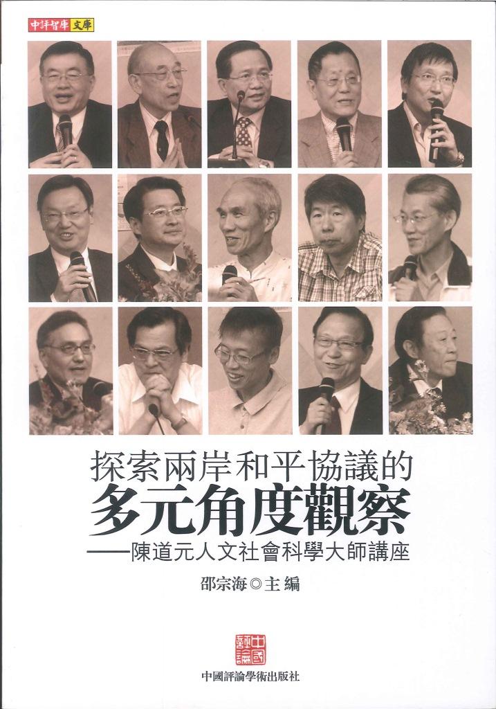 探索兩岸和平協議的多元角度觀察:陳道元人文社會科學大師講座