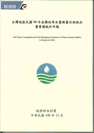 臺灣地區民國...年各標的用水量與蓄水設施水量營運統計年報=The Water consumption and the management statistics of water storage facilities in Taiwan for...