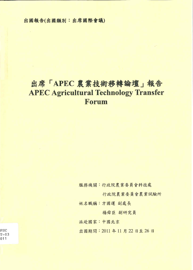 出席「APEC農業技術移轉論壇」報告=APEC agricultural technology transfer forum