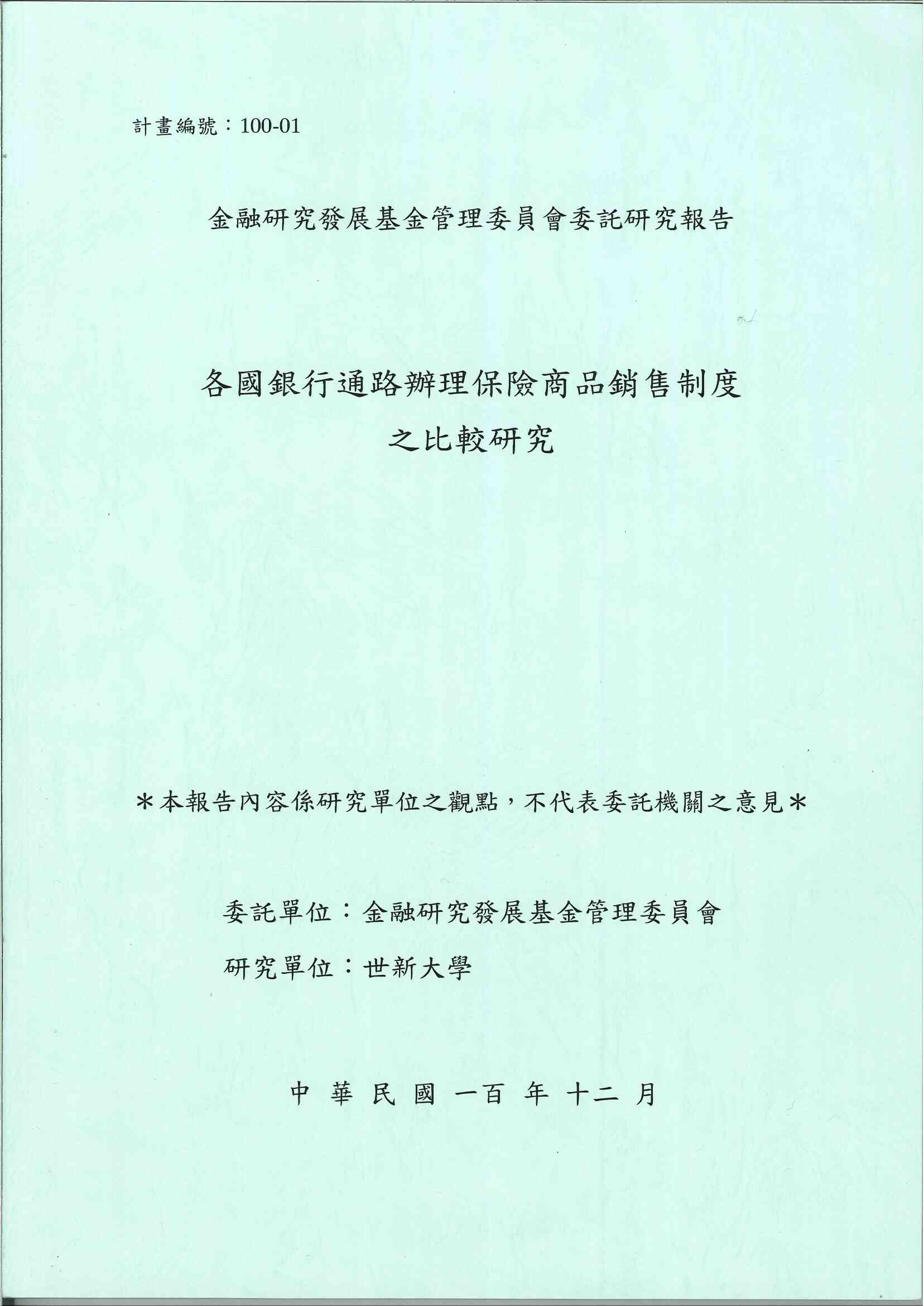 各國銀行通路辦理保險商品銷售制度之比較研究=An international comparative study on bank insurance models (bancassurance)