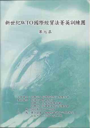 新世紀WTO國際經貿法菁英訓練團. 第七屆