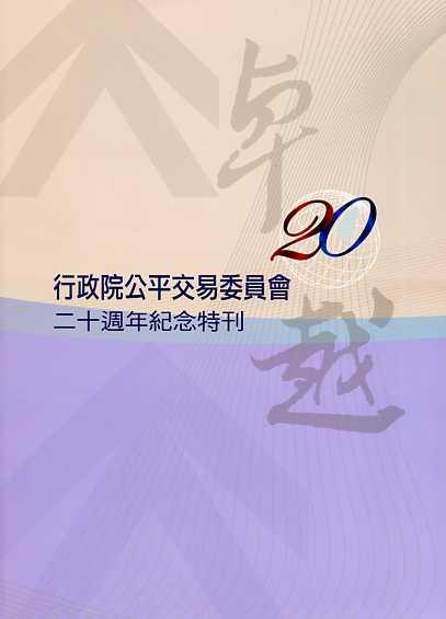 行政院公平交易委員會二十週年紀念特刊