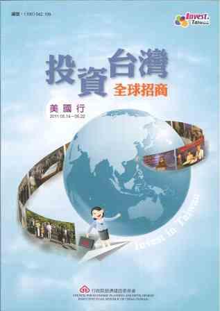 投資臺灣全球招商:美國行2011.05.14-05.22