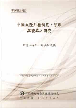 中國大陸戶籍制度﹑管理與變革之研究