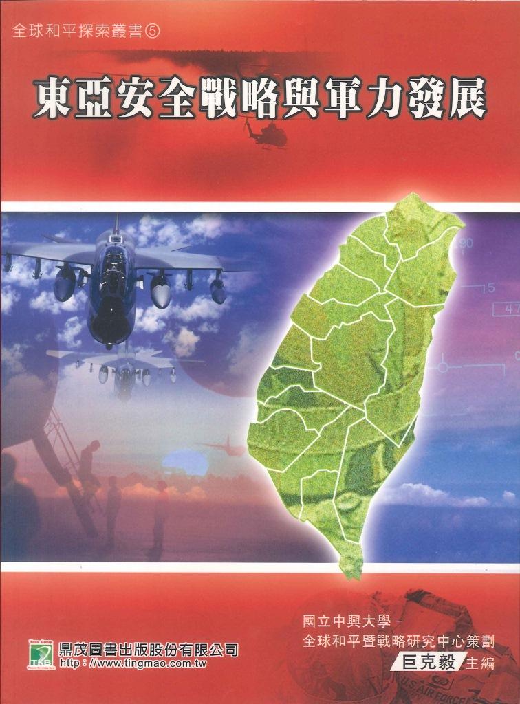 東亞安全戰略與軍力發展