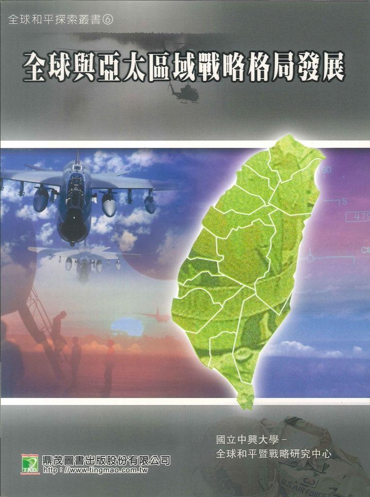 全球與亞太區域戰略格局發展