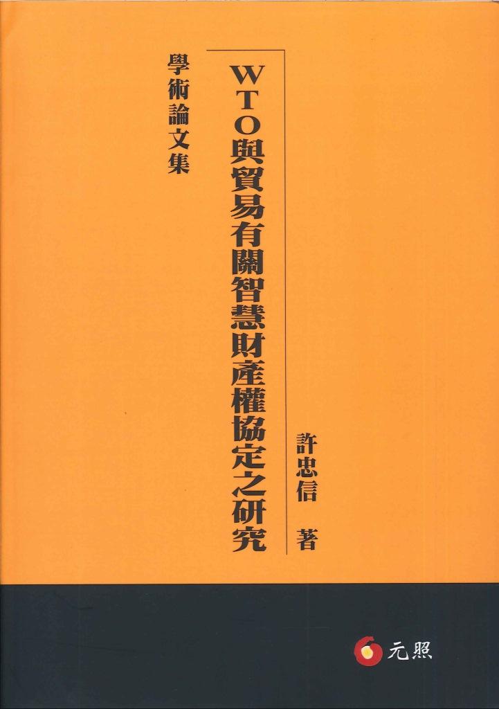 WTO與貿易有關智慧財產權協定之研究