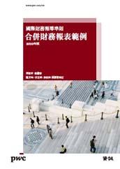 國際財務報導準則合併財務報表範例2010年度