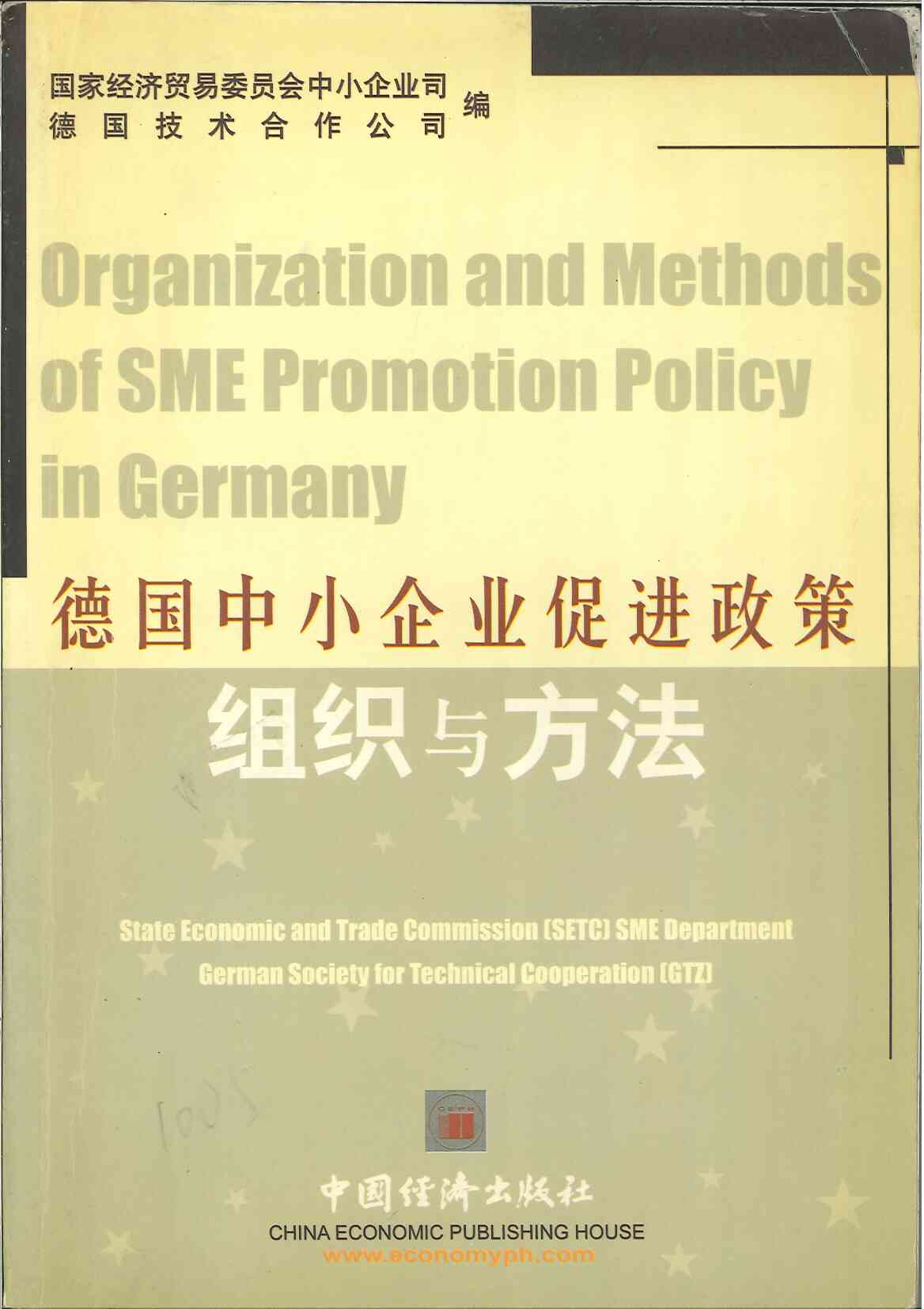 德国中小企业促进政策组织与方法=Organization and methods of SME promotion policy in Germany
