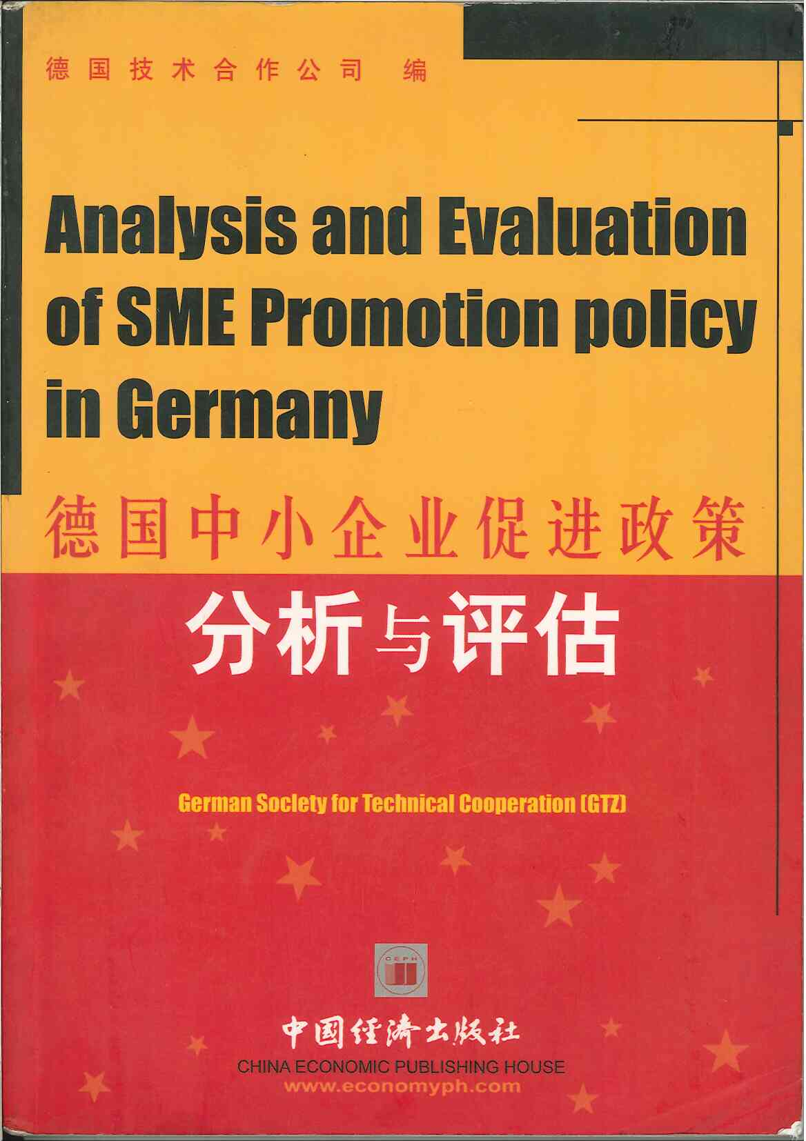 德国中小企业促进政策分析与评估=Analysis and evaluation of SME promotion policy in Germany