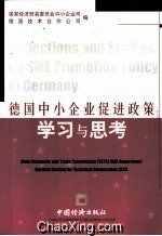 德国中小企业促进政策学习与思考 [電子書]=Reflections and studies on SME promotion policy in Germany