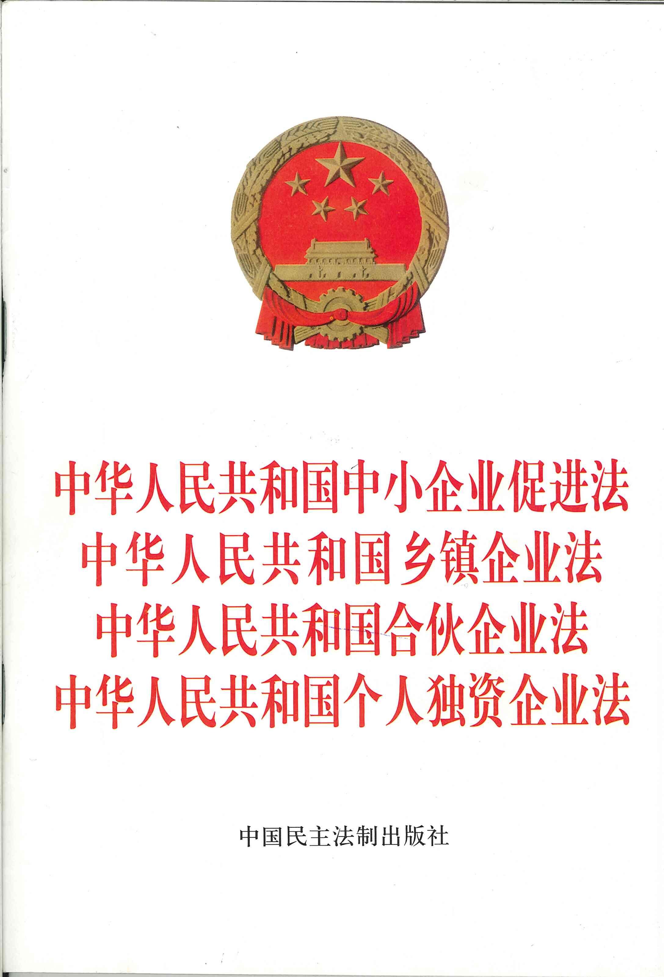 中华人民共和国中小企业促进法 中华人民共和国乡镇企业法 中华人民共和国合伙企业法 中华人民共和国个人独资企业法
