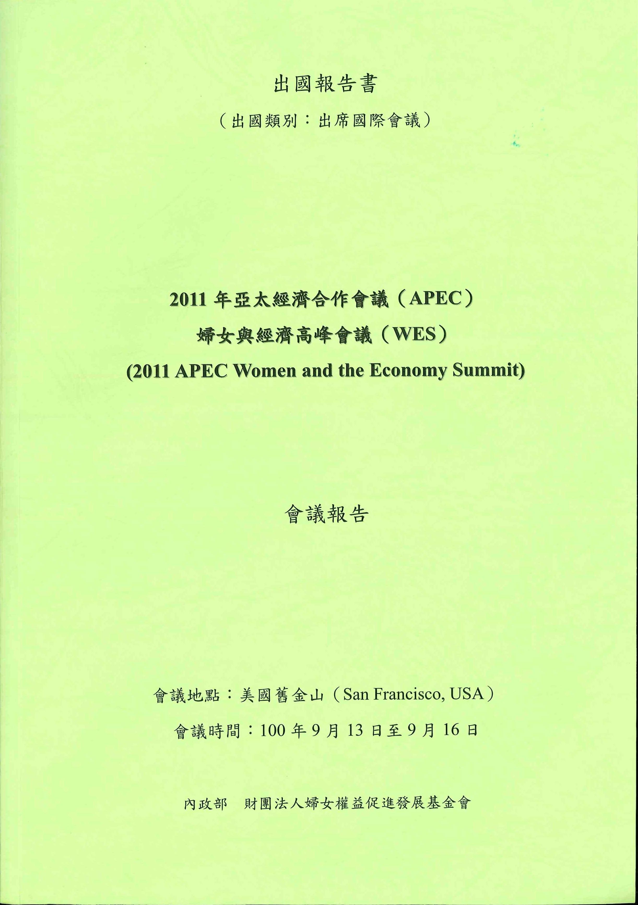 2011年亞太經濟合作會議(APEC)婦女與經濟高峰會(WES)會議報告=2011 APEC women and the economy summit