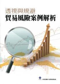 透視與規避貿易風險案例解析