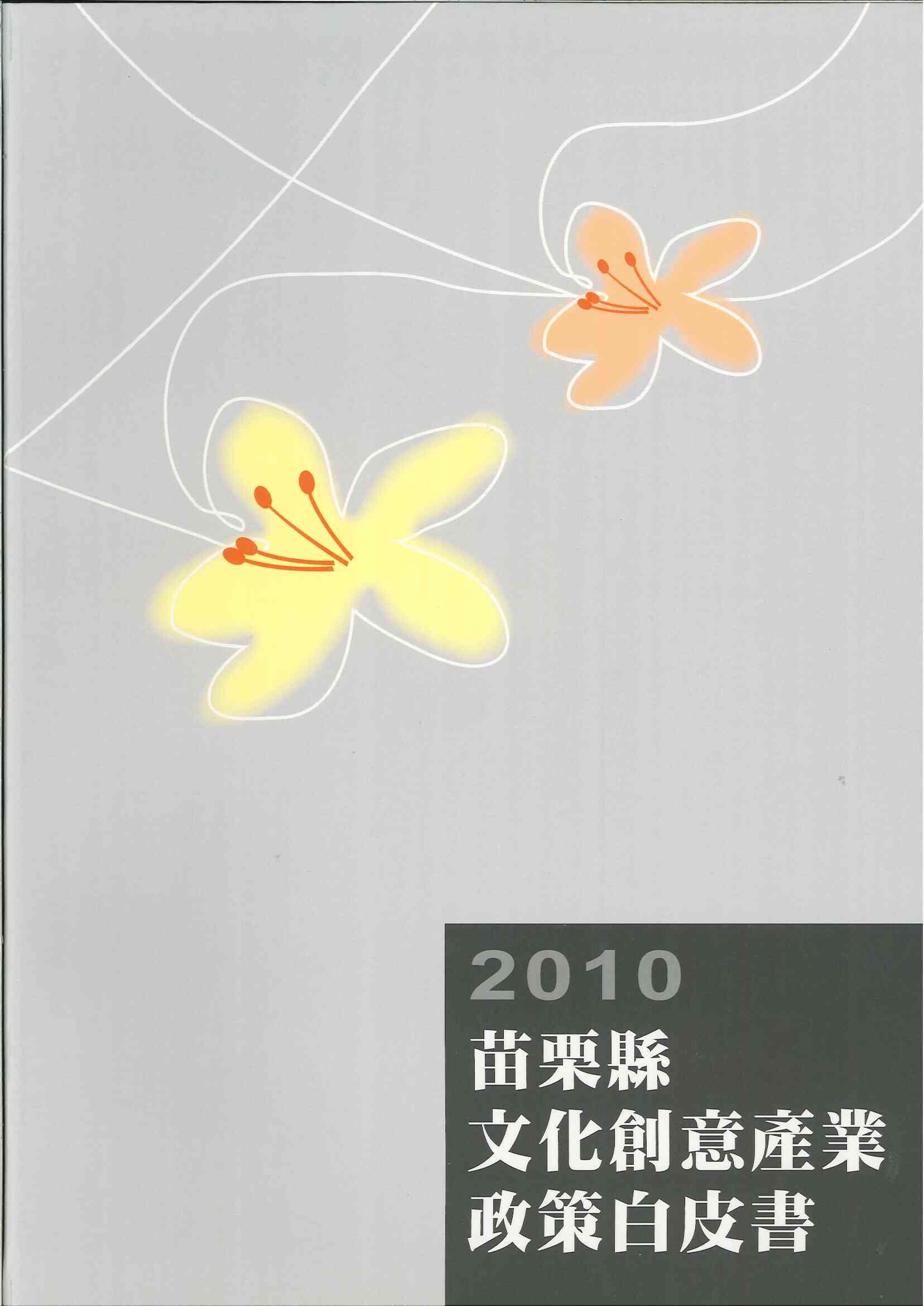 2010苗栗縣文化創意產業政策白皮書