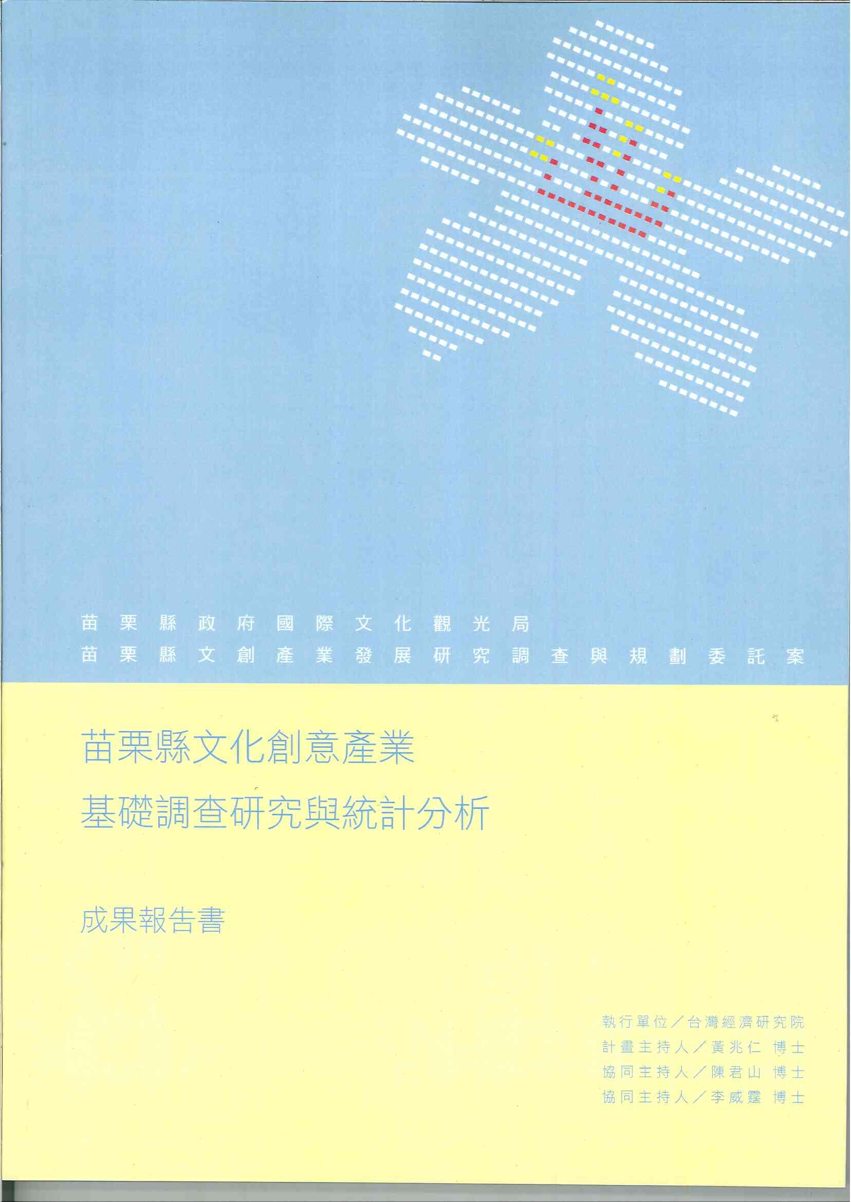 苗栗縣文化創意產業基礎調查統計分析:成果報告書