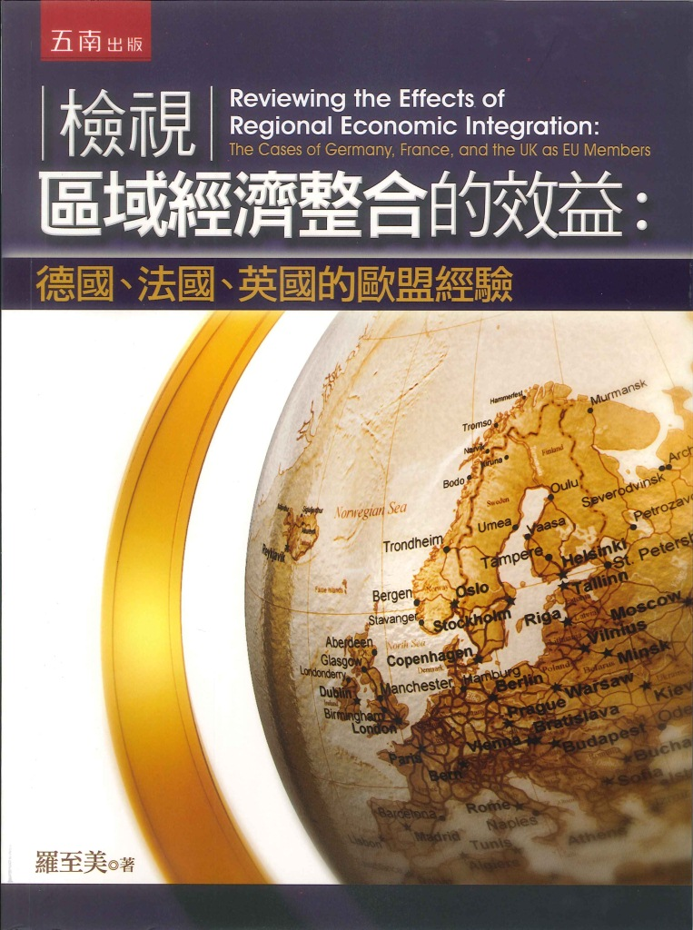 檢視區域經濟整合的效益:德國、法國、英國的歐盟經驗=Reviewing the effects of regional economic integration: the cases of Germany, France, and the UK as EU members