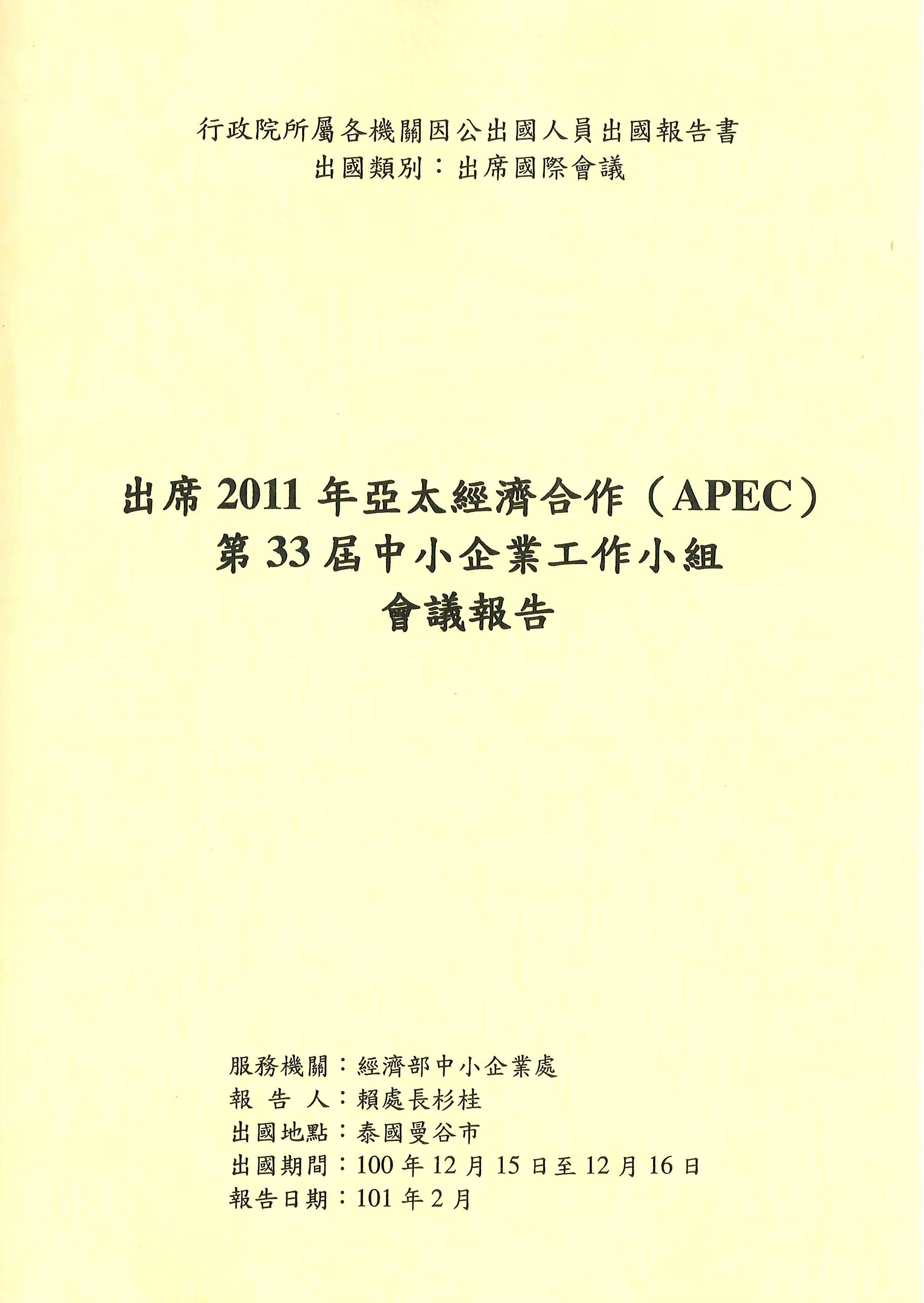 出席2011年亞太經濟合作(APEC)第33屆中小企業工作小組會議報告