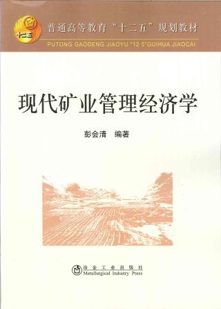 现代矿业管理经济学