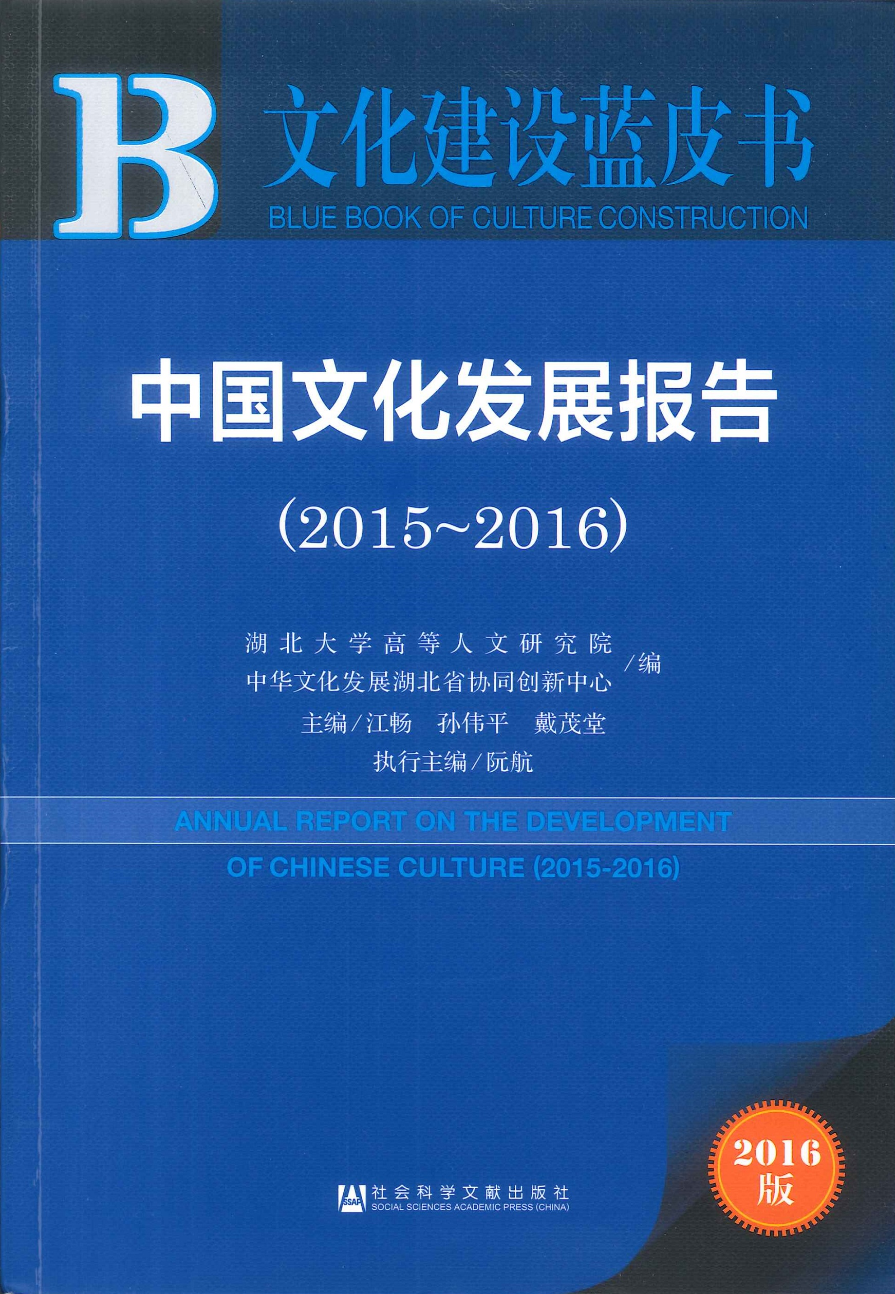 中国文化发展报告=Annual report on the development of Chinese culture