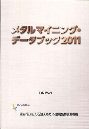 メタルマイニング・データブック.2011