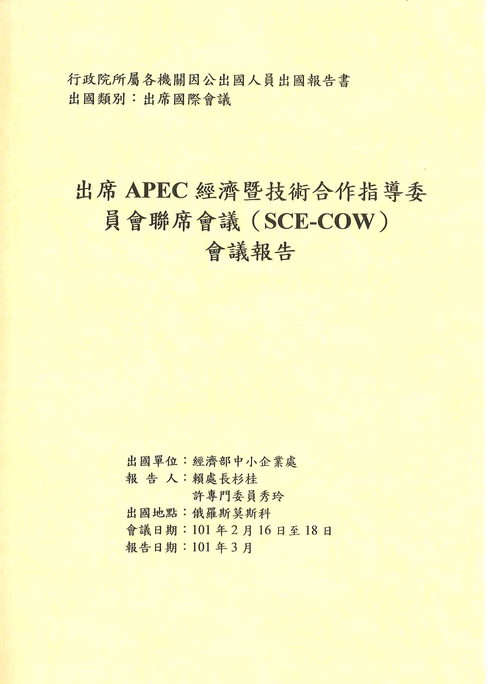 出席APEC經濟暨技術合作指導委員會聯席會議(SCE-COW)會議報告