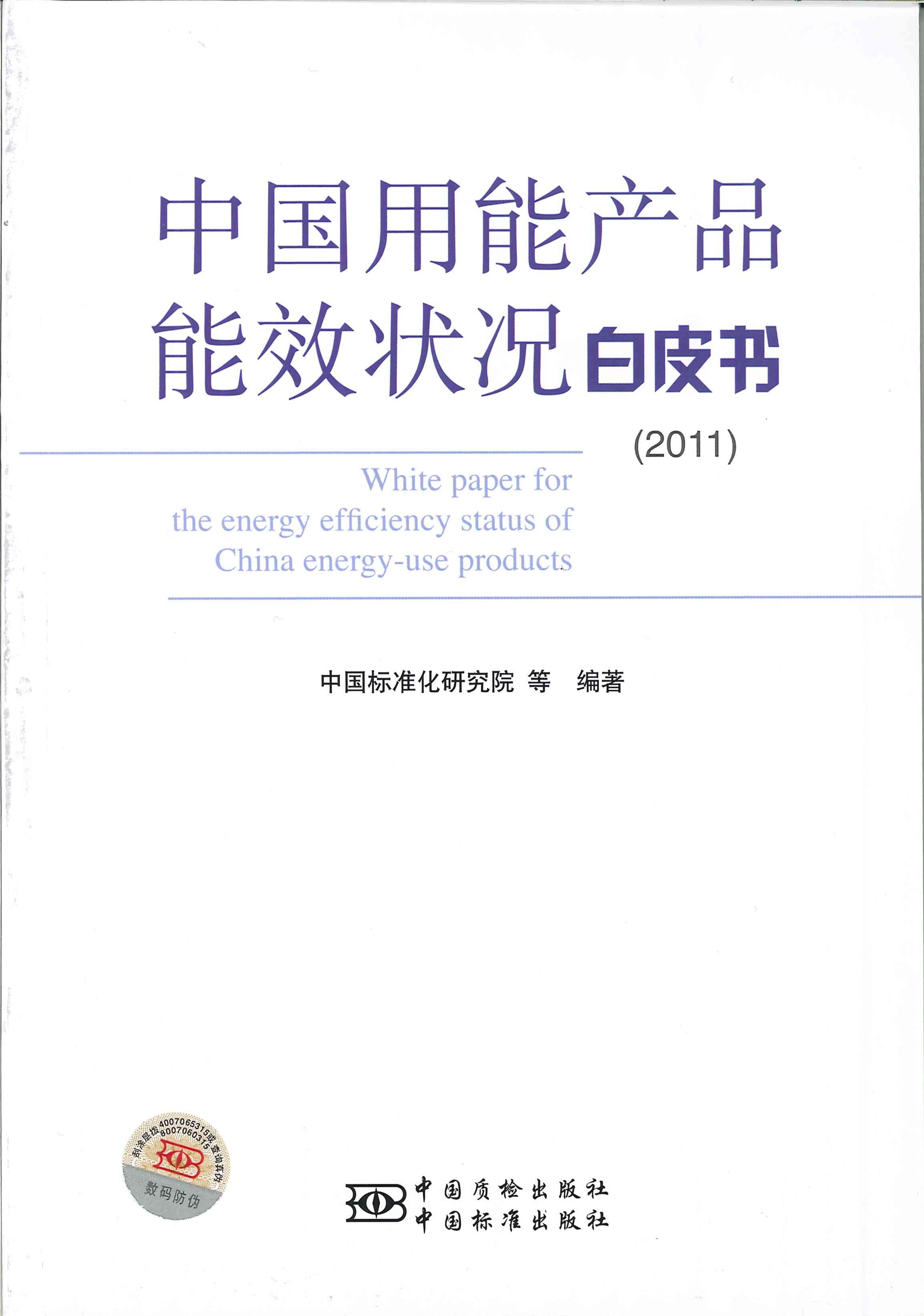 中国用能产品能效状况白皮书.2011=White paper for the energy efficiency status of China energy-use products