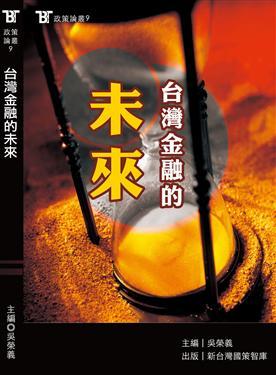 台灣金融的未來