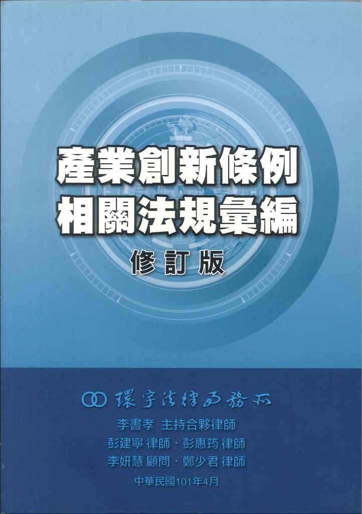 產業創新條例相關法規彙編