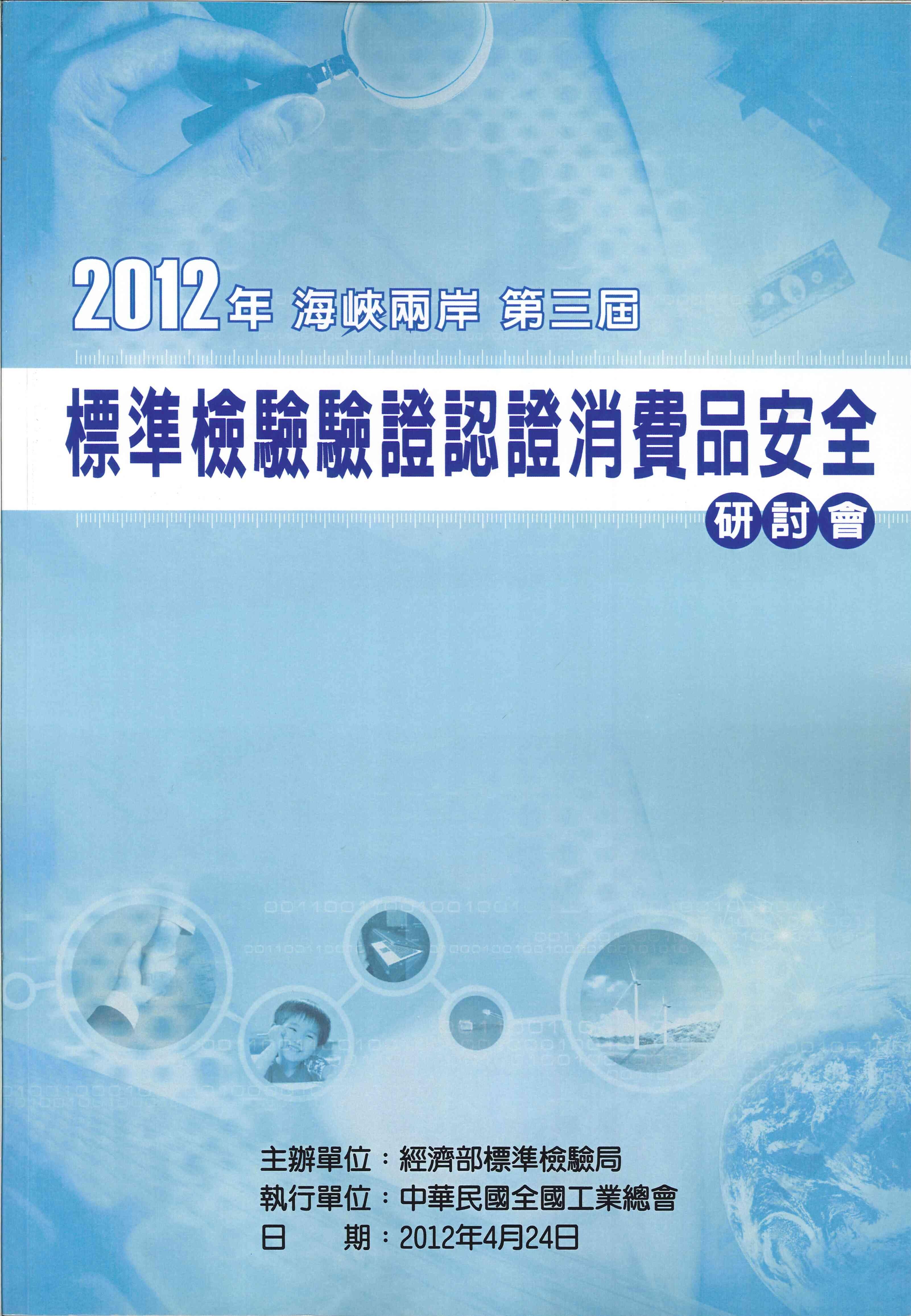 2012年海峽兩岸第三屆標準檢驗驗證認證消費品安全研討會