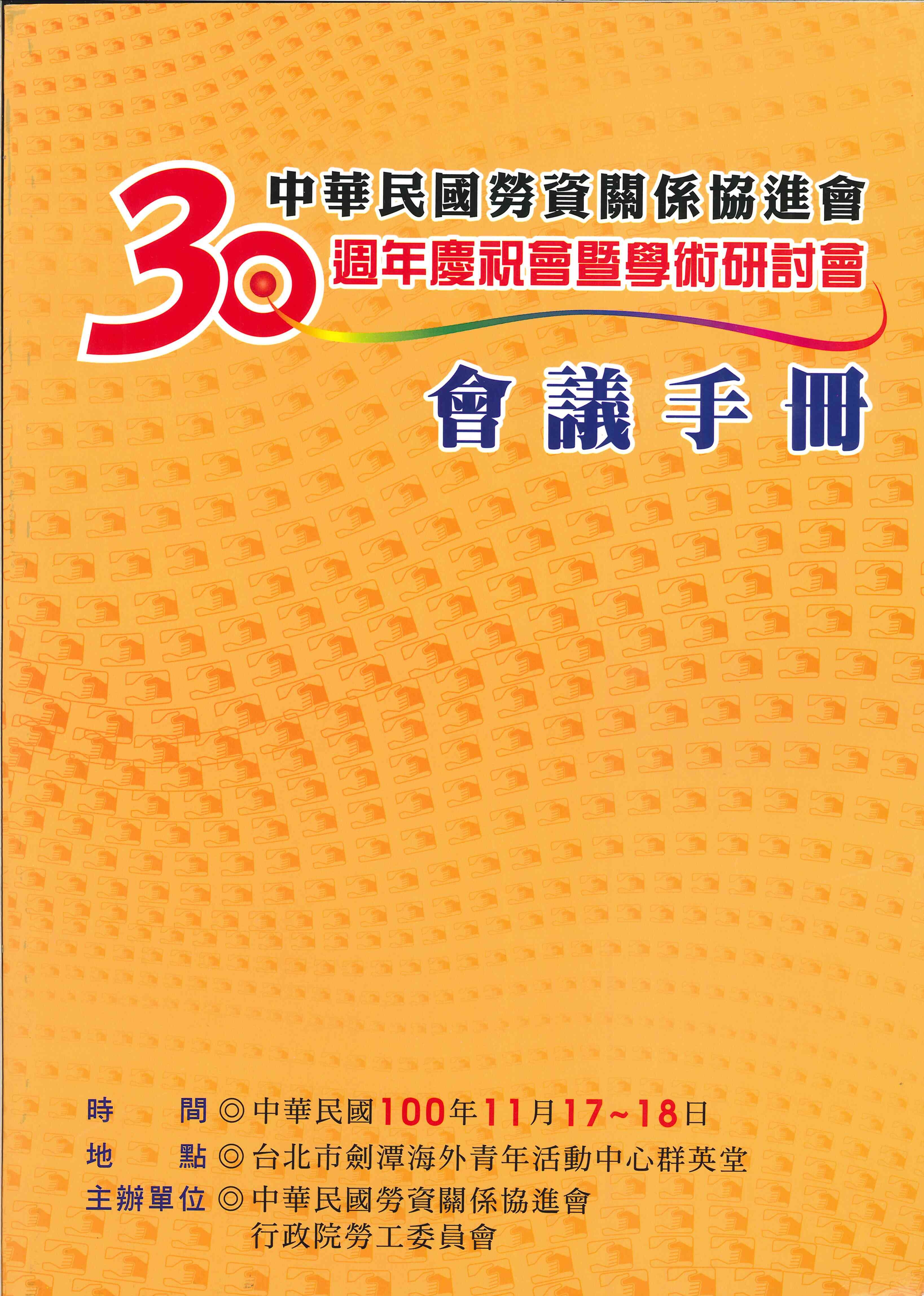 中華民國勞資關係協進會30週年慶祝會暨學術研討會:會議手冊