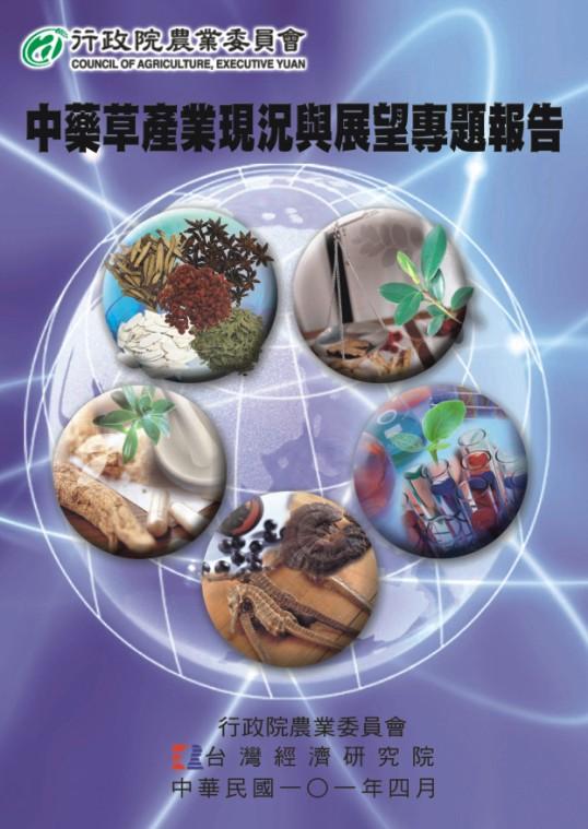 中藥草產業現況與展望專題報告