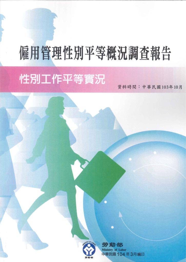 僱用管理性別平等概況調查報告:性別工作平等實況