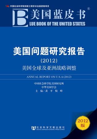 美国问题研究报告.美国全球及亚洲战略调整.2012=Annual report on U.S.A.